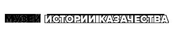 Мобильный Мультимедийный Музей Истории Казачества»